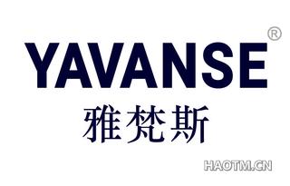 雅梵斯 YAVANSE