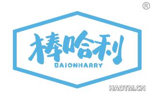 棒哈利 BAIONHARRY