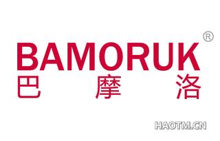 巴摩洛 BAMORUK