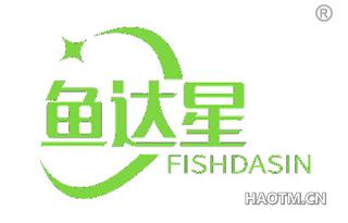 鱼达星 FISHDASIN