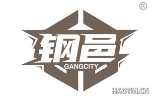 钢邑 GANGCITY