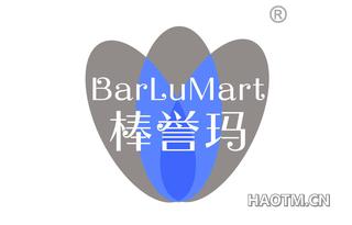 棒誉玛 BARLUMART