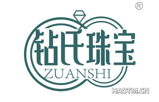 钻氏珠宝 ZUANSHI