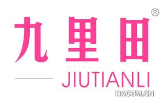 九里田 JIUTIANLI