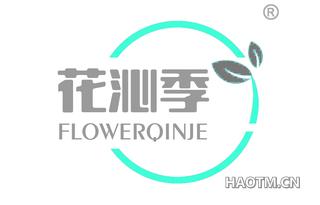花沁季 FLOWERQINJE