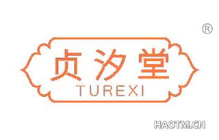 贞汐堂 TUREXI