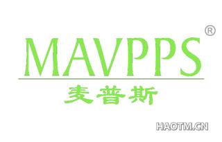 麦普斯 MAVPPS