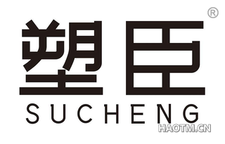 塑臣 SUCHENG