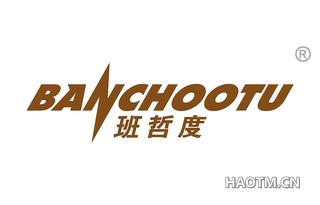班哲度 BANCHOOTU