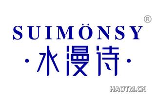 水漫诗 SUIMONSY