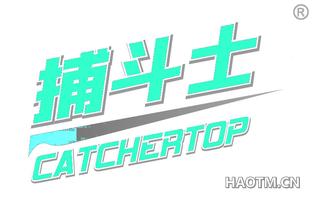 捕斗士 CATCHERTOP
