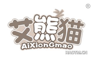 艾熊猫 AIXIONGMAO