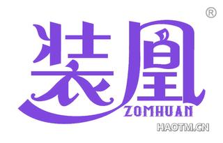 装凰 ZOMHUAN