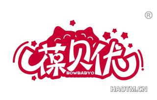 葆贝优 BOWBABYO