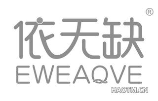 依无缺 EWEAQVE