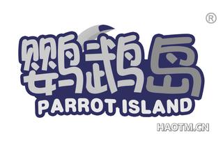 鹦鹉岛 PARROT ISLAND