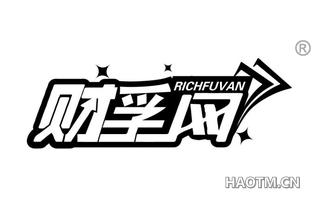 财孚网 RICHFUVAN