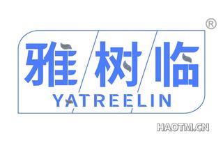雅树临 YATREELIN