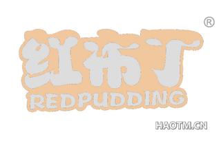 红布丁 REDPUDDING