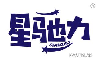 星驰力 STARCHILY