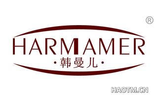 韩曼儿 HARMAMER