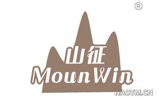 山征 MOUNWIN