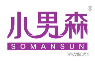 小男森 SOMANSUN