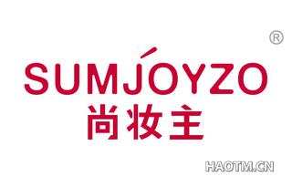 尚妆主 SUMJOYZO