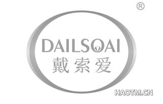戴索爱 DAILSOAI