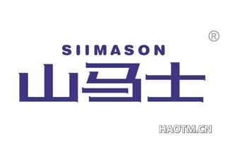 山马士 SIIMASON