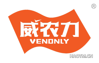 威农力 VENONLY