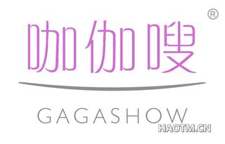 咖伽嗖 GAGASHOW
