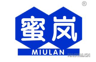 蜜岚 MIULAN