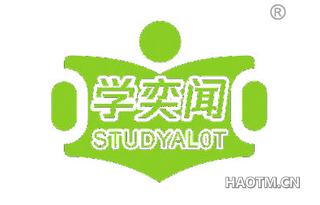 学奕闻 STUDYALOT