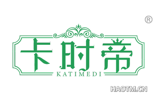 卡时帝 KATIMEDI