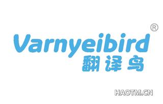 翻译鸟 VARNYEIBIRD
