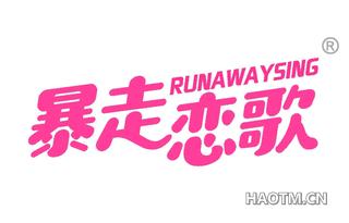 暴走恋歌 RUNAWAYSING