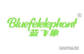 蓝飞象 BLUEFELELEPHANT