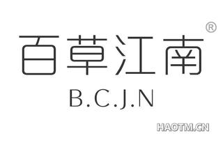 百草江南 B C J N