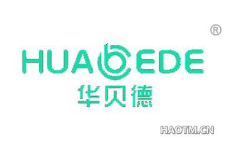华贝德 HUA B EDE