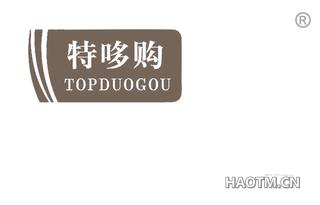特哆购 TOPDUOGOU