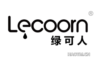 绿可人 LECOORN