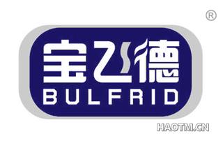 宝飞德 BULFRID