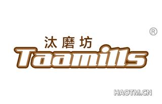 汰磨坊 TAAMILLS