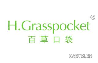 百草口袋 H GRASSPOCKET