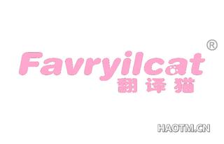 翻译猫 FAVRYILCAT