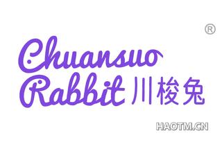 川梭兔 CHUANSUO RABBIT