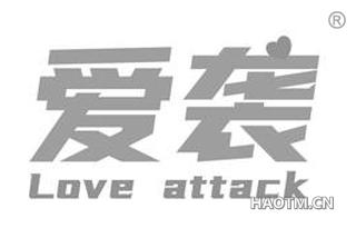 爱袭 LOVE ATTACK