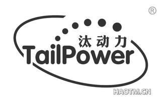 汰动力 TAILPOWER