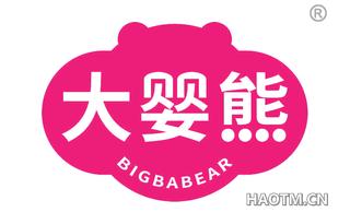 大婴熊 BIGBABEAR